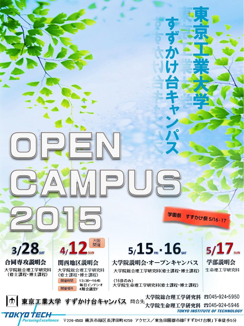 opencampus2015.JPG