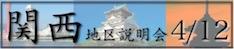 banner09(15kansai)