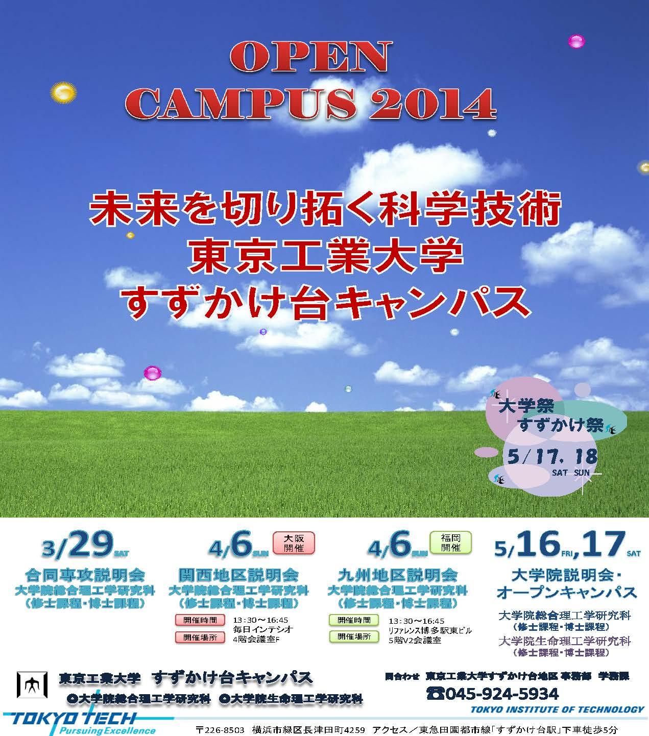 opencampus2014-02.jpg